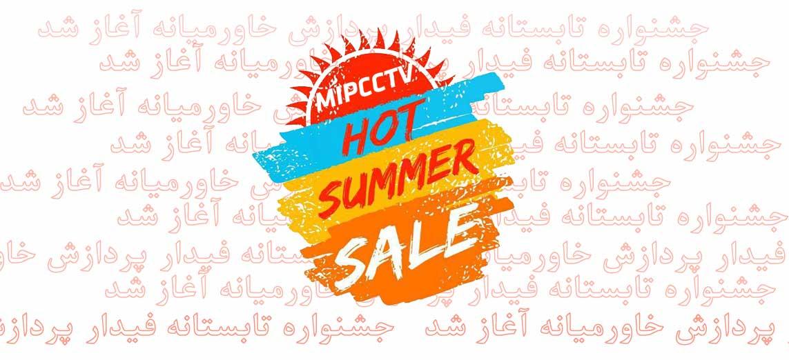 جشنواره تابستانه فیدار پردازش خاورمیانه