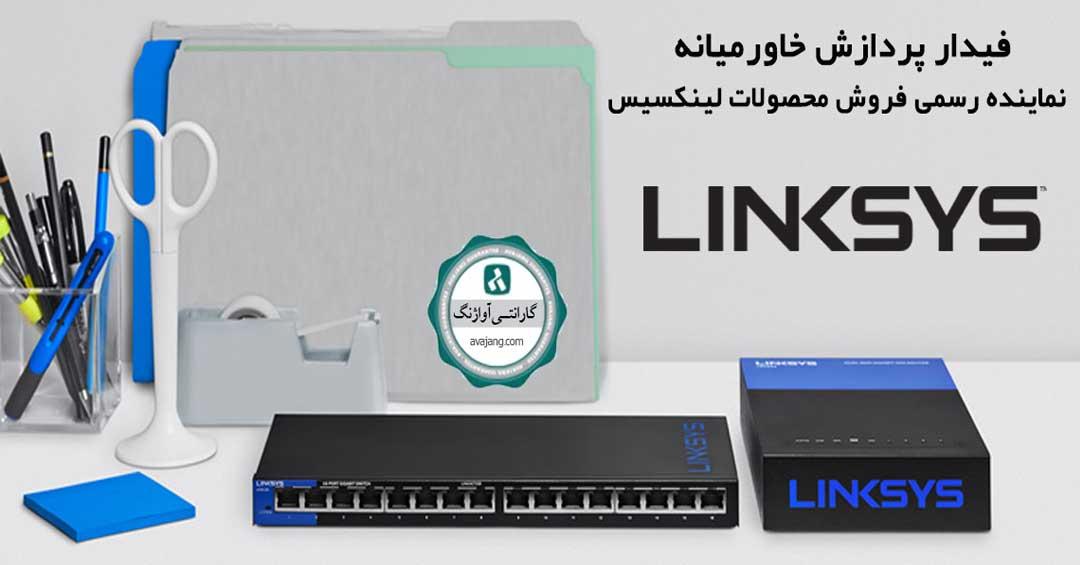 نماینده رسمی فروش محصولات لینکسیس