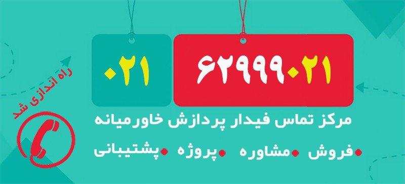 نمایندگی پخش هایک ویژن در ایران