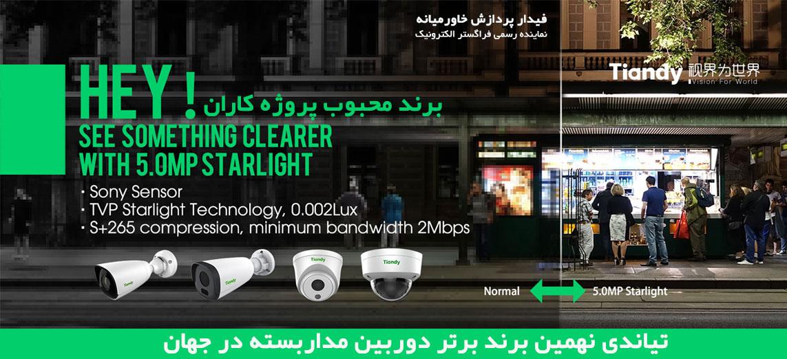 نماینده رسمی فروش تیاندی در ایران
