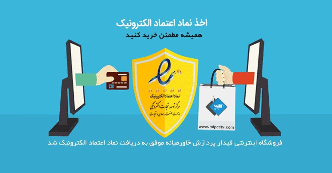 اخذ نماد اعتماد الکترونیک توسط فروشگاه اینترنتی mipcctv