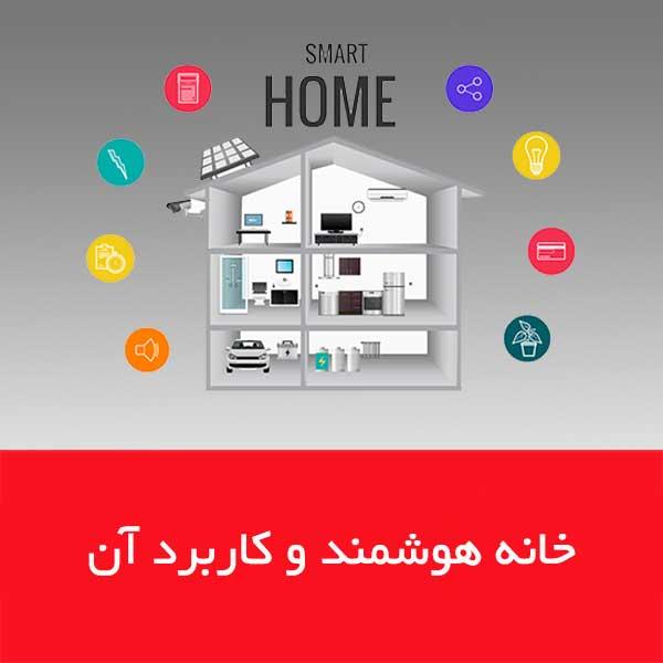 خانه هوشمند و کاربردهای آن