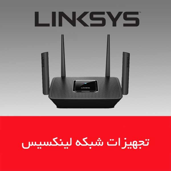 تجهیزات شبکه لینکسیس