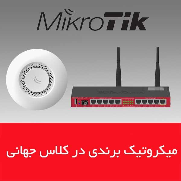 تجهیزات شبکه میکروتیک